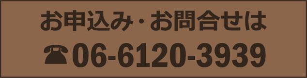 ベックオン 電話番号