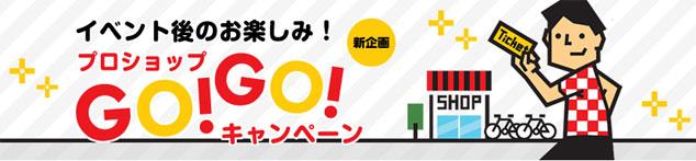 サイクルモード GoGoキャンペーン