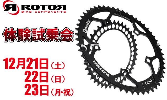 rotor 楕円チェーンリング