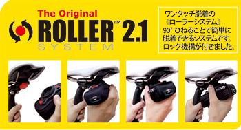roller_system