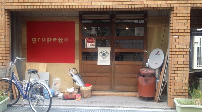 京橋グルペット