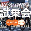 2月、3月の日曜日はベックオンプレゼンツ試乗会♪