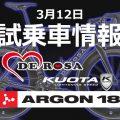 3月12日日曜日は、デ・ローザ、アルゴン18、クオータの試乗会です