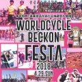 もうエントリーは済んだ?ワールドサイクル・ベックオンフェスタ2018