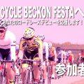 ワールドサイクル・ベックオンフェスタでレースデビューしよう!