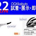 4.22OGKカブトアイウェア、ヘルメット展示即売会やります!