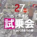 1.27ベックオン試乗会~くろまろの郷(1/26追記)